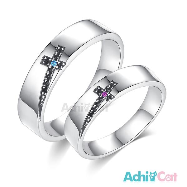 AchiCat 情侶戒指 925純銀戒指 祈禱幸福 十字架 /單個價格 AS8023