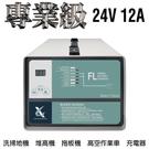 【CSP】24V12A充電機 商用洗地機 FL 2412 2410 電動搬運車 MF2410 NF電池充電器 電動叉車