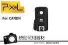 《 統勛.照相》Pixel 品色 King Pro X for Canon.無線閃燈觸發器.E-TTL. 接收器