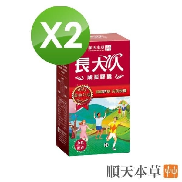 【南紡購物中心】【順天本草】成長膠囊女方X2盒