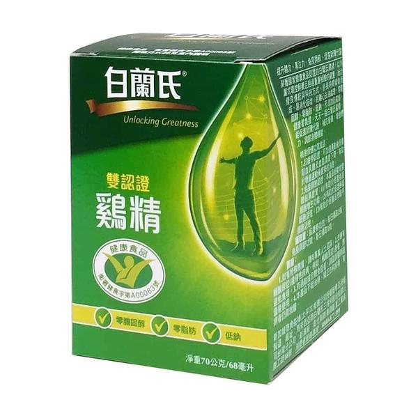 白蘭氏雙認證雞精 70g/瓶◆德瑞健康家◆
