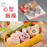 心型飯模 壽司器 造型便當 飯糰 兒童便當 廚房用品 日式壽司【SV4031】HappyLife
