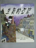 【書寶二手書T8/少年童書_ZBT】生氣的亞瑟_海文‧歐瑞
