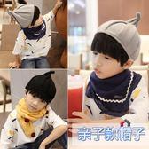 嬰兒帽韓國兒童帽子秋冬寶寶針織毛線帽嬰兒帽尖尖巫師帽男女童帽親子帽帽子 交換禮物
