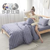 多款任選※瘋殺↘舒柔超細纖維3.5x6.2尺單人床包+枕套+雙人被套三件組-台灣製/床單/被單