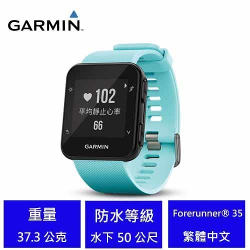 GARMIN Forerunner 35 GPS心率智慧跑錶 藍