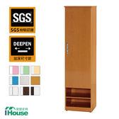 IHouse-零甲醛環保塑鋼緩衝單門半開放鞋櫃(寬43深37高180)胡桃白