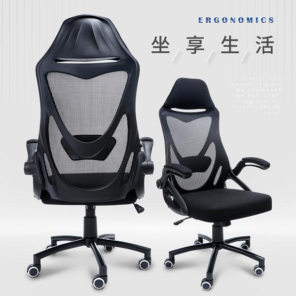 【IDEA】大弧度高背包覆電腦椅 工學椅 辦公椅 會議椅 工作椅 書桌椅【CH-002BK】