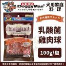 *KING WANG*日本Doggyman【犬用家庭料理乳酸菌雞肉球100g】健康好消化//補貨中