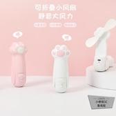小風扇usb充電便攜手持迷你靜音折疊【小檸檬3C】