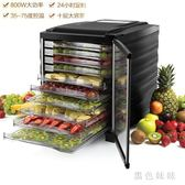 220V 商用不銹鋼食物干果機水果蔬菜風干脫水機寵物食品烘干機家用10層 aj7404『黑色妹妹』