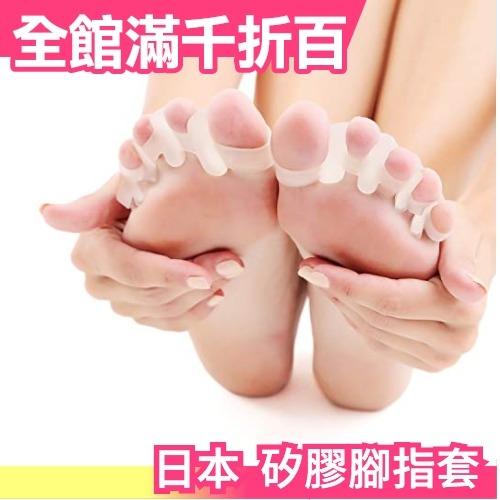 【改良版】日本原裝 矽膠腳指套 五指套 美腳養成 分指套 舒緩姆指外翻救星 分趾套【小福部屋】