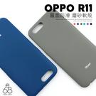 Roar ALL DAY 磨砂軟殼 OPPO R11 CPH1707 5.5吋 手機殼 霧面 螢光 防滑 保護殼