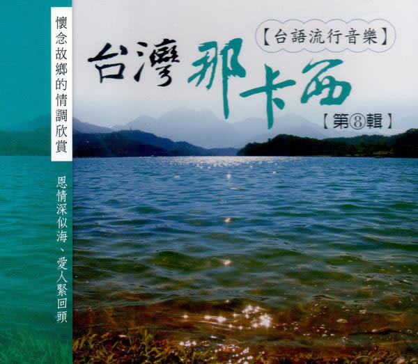 台灣那卡西 第八輯 CD 台語流行音樂 (購潮8)