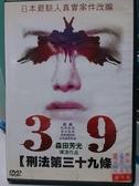 挖寶二手片-N07-008-正版DVD-日片【刑法第三十九條】-日本最駭人真實案件改編(直購價)
