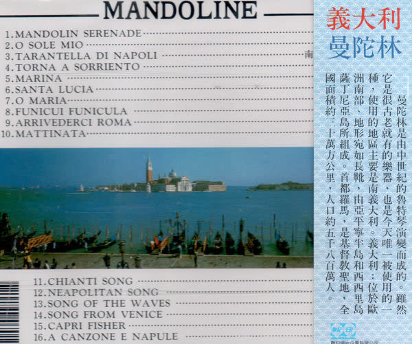 民謠頌 11 義大利民謠 CD (購潮8)