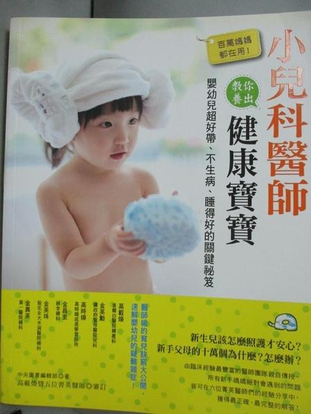 【書寶二手書T8/保健_FAD】百萬媽媽都在用!小兒科醫師教你養出健康寶寶_中央圖書編輯部
