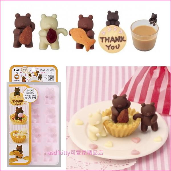 asdfkitty可愛家☆貝印COOKPAD熊抱抱矽膠模型-做巧克力.果凍.蛋糕.冰塊.手工皂-日本正版商品