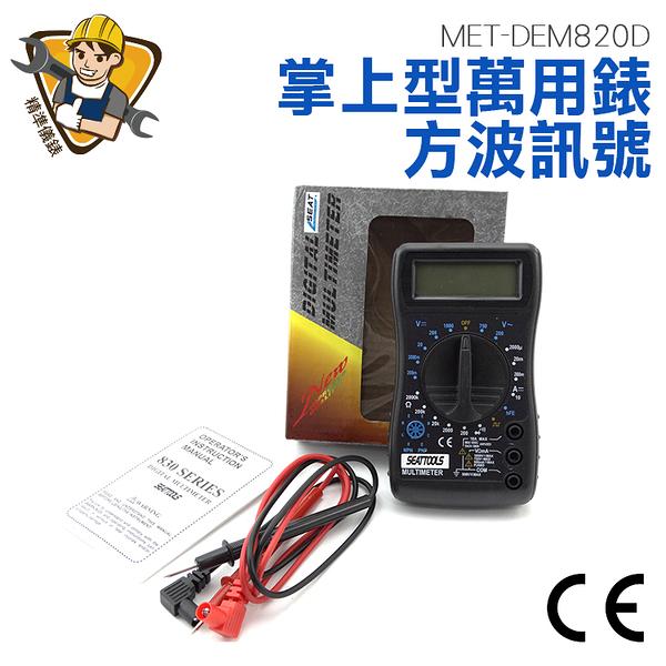 《精準儀錶旗艦店》掌上型萬用錶 CE GS雙認證 直流電流 方波訊號 MET-DEM820D