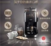 HD7762全自動美式家用/商用現磨煮咖啡機研磨一體雙豆倉220vLX春季特賣