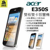 24期0利率 台南 晶豪野 ACER 宏碁 E350S 智慧型手機 雙核雙卡  4.3 吋 500萬素相機 公司貨