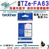 Brother TZe-FA63 粉黃布藍字 12mm 燙印布質標籤帶