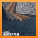 拼接防滑地毯巧拼板巧拼地板地墊地毯50*50CM免膠黏自吸式環保瀝青PVC-多色【AAA3294】預購