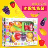 兒童過家家玩具切水果蔬菜組合仿真男女孩玩具寶寶廚房超市切切樂 限時八折 最后一天
