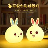 萌兔子硅膠拍拍小夜燈創意夢幻喂奶減壓充電迷你台燈臥室床頭抖音