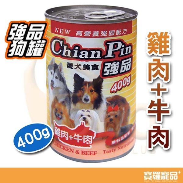 強品狗罐頭雞肉+牛肉400g【寶羅寵品】
