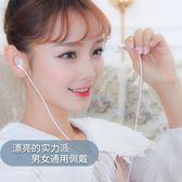 好看實用清新手機通用入耳式男女 【好康八五折】