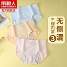 南極人女童生理期內褲女純棉經期安全褲防漏少女學生女孩大姨媽FH寶貝計畫 上新