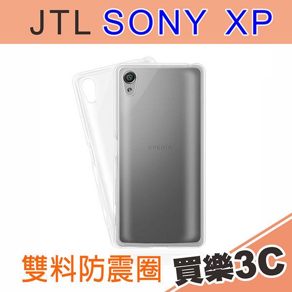 JTL Sony X Performance,Q彈全包雙料 防震圈 手機保護殼,Sony XP 8132