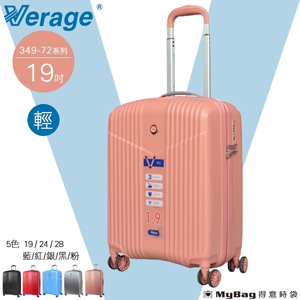 Verage 維麗杰 行李箱 19吋 超輕量幻旅系列 旅行箱 349-7219 得意時袋