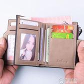 新款男士錢包短款拉鏈青年豎款駕駛證皮夾學生多功能復古錢夾卡包 生活主義