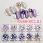 買一送一 人魚珍珠美甲飾品漸變立體圓形指甲鉆裝飾【繁星小鎮】