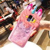 卡通可愛獨角獸三星s8手機殼液體流沙【3C玩家】