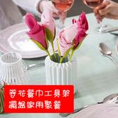 【餐巾紙花朵】4入裝 節慶裝飾酒店宴會聚餐捲花紙巾架 擺盤餐巾架