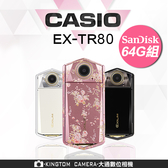 CASIO TR80【24H快速出貨】送全機包膜+64G卡+原廠包+螢幕貼+讀卡機+小腳架 公司貨 保固18個月