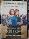 挖寶二手片-0B01-408-正版DVD-電影【女聲我最美】-克莉斯汀史考特湯瑪斯 雪倫霍根(直購價)