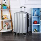 20寸小行李箱女皮箱拉桿箱男韓版旅行箱小清新萬向輪24寸