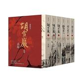 高陽作品集.胡雪巖系列(新校版)精裝套組書盒(共6冊)