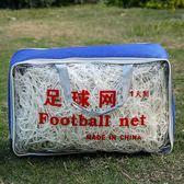 加粗耐用11人制7人5人足球門網 2只裝 標準比賽訓練足球門網 ATF極客玩家