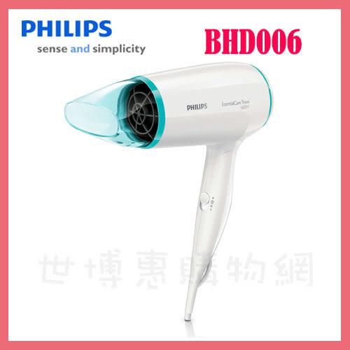 世博惠購物網◆PHILIPS飛利浦 旅行用輕巧折疊吹風機 BHD006/BHD-006~國際變壓◆台北、新竹實體門市