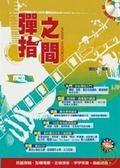 (二手書)吉他手冊系列叢書:彈指之間十一版