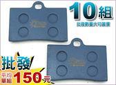 A4711005714. [批發網預購] 台灣機車精品 SUN通用款卡鉗對四煞車皮 一組2入 10組(平均單組150元)