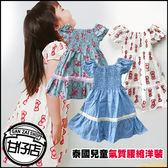 泰國 兒童 氣質腰縮洋裝A款 女寶 童裝 女童 泰洋 泰國洋裝 甘仔店3C配件