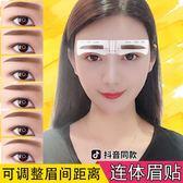 畫眉卡連身眉貼畫眉女初學者全套眉毛貼眉卡眉筆眉形畫眉卡輔助器化 晴天時尚館