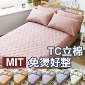 雙人床包組【TC立棉、免燙好整理】觸感舒適、鋪棉再升級、特殊立棉材質 MIT台灣製造