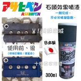 日本Asahipen石頭效果噴漆300ml